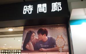 【香港图片】香港买表全纪录