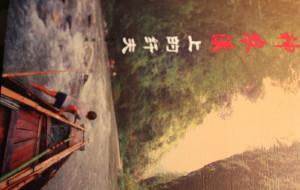 【三峡图片】神农溪上的纤夫