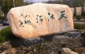 【鲅鱼圈图片】鲅鱼圈|五一小长假,温泉自驾游