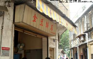 福建美食-金兰饼店