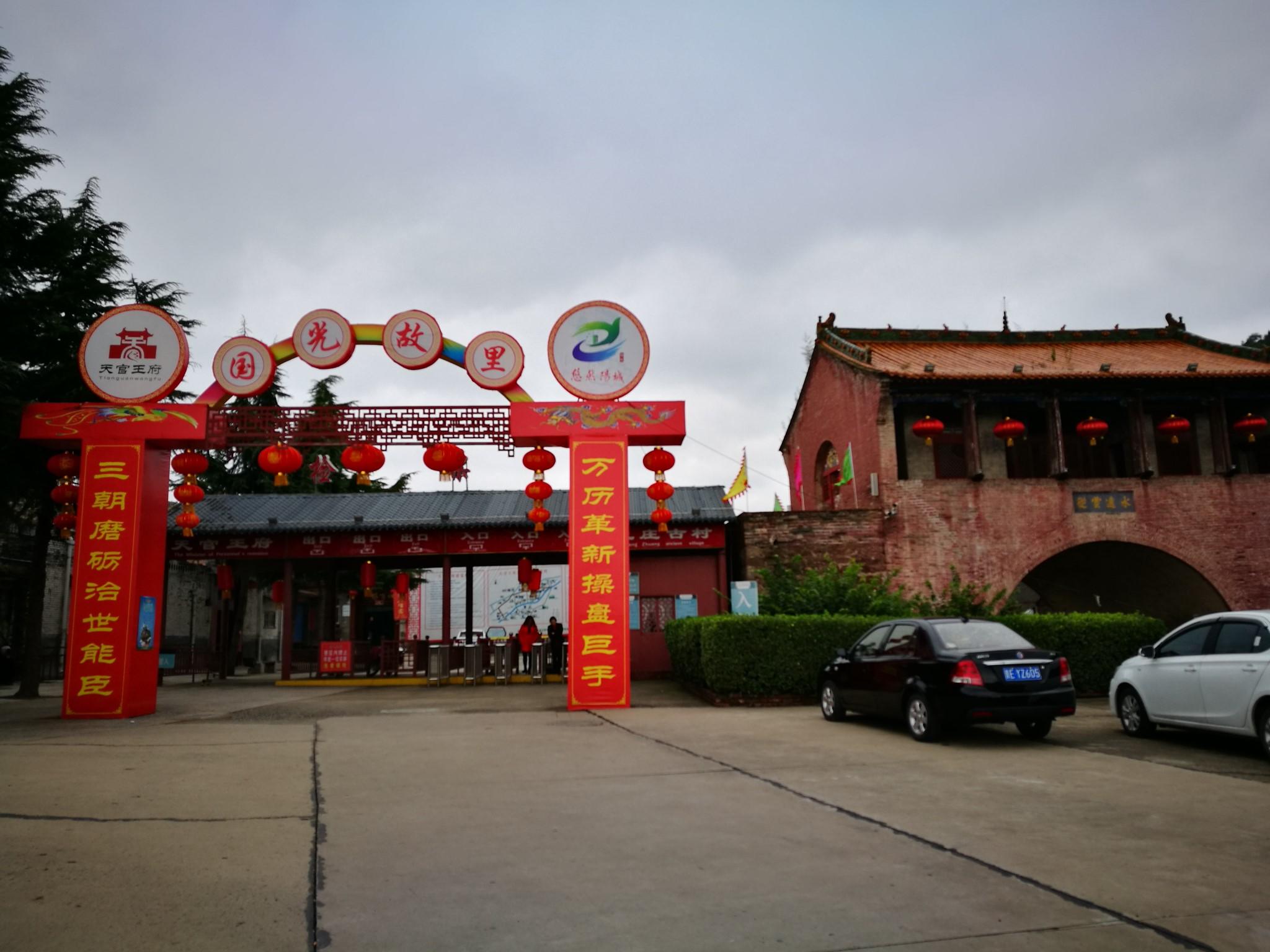 上庄古村(218)
