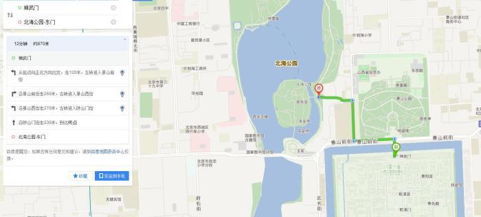 北海公园游览(根据故宫游览时间,可以选择北海公园放到另一天)