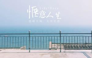【东戴河图片】【2017、辽宁绥中东戴河】找个有山有海的地方吃海鲜