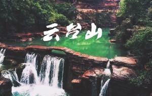 """【河南图片】""""绵绵细雨""""中的仙境,别样云台山☁️,九月相约两日游(攻略)"""
