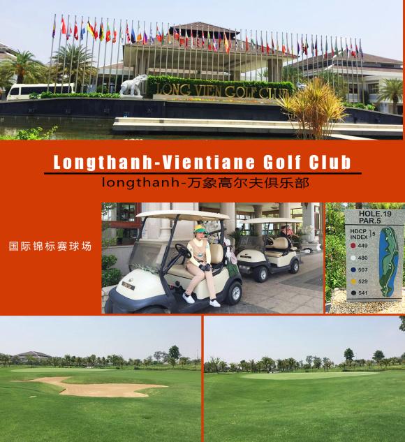 老挝万象 高尔夫运动(国际锦标赛标准球场)