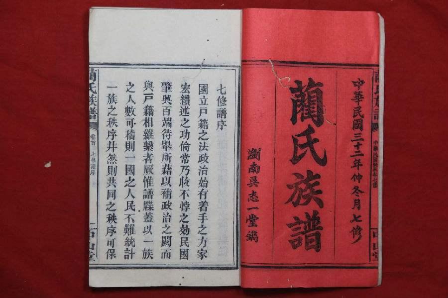邯郸发现蔺相如后裔族谱 记载650余年家族历史