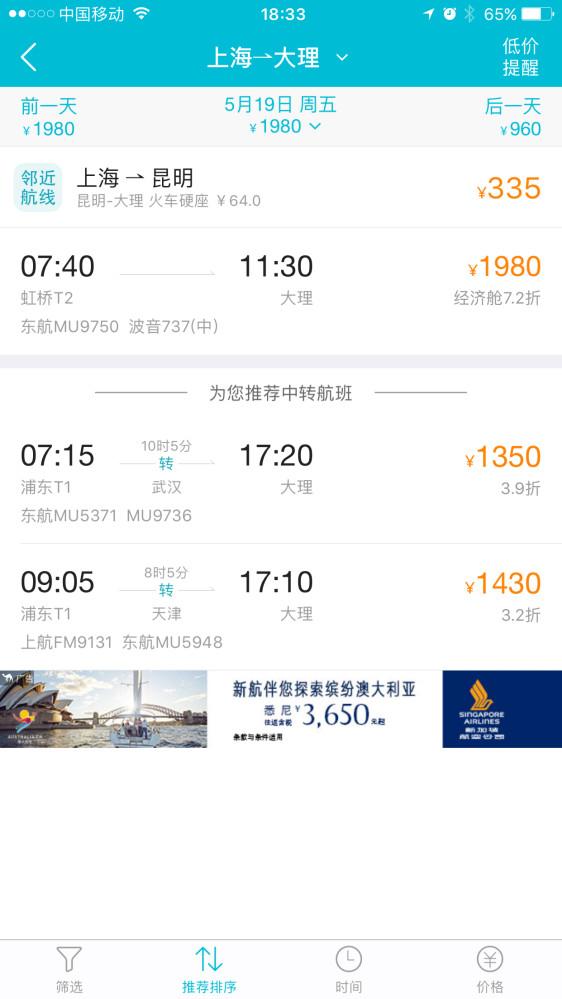 可以考虑上海飞昆明,然后昆明坐飞机/汽车/火车去 大理  也是蛮方便的