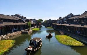 【嘉兴图片】2017江浙沪包游之漫步西塘古镇
