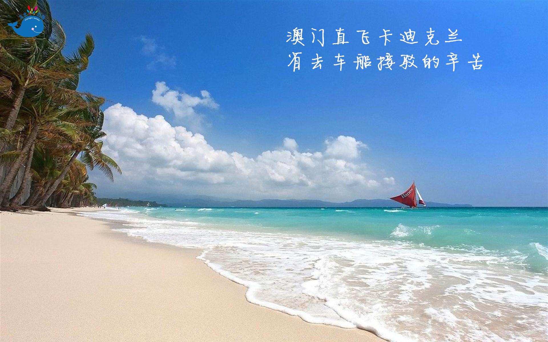 澳门直飞长滩岛5天4晚自由行(皇家航空 接送机 赠送沙滩巡游 日落风