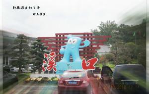 【溪口图片】江南游第一季之奉化溪口