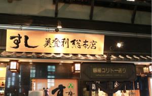东京美食-美登利寿司(渋谷梅丘本馆)