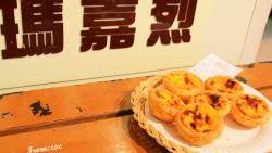 澳门美食-玛嘉烈蛋挞(金利来大厦店)