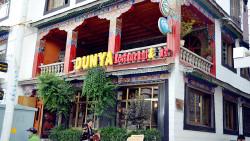 拉萨娱乐-顿尼亚西餐厅(Dunya Restaurant)