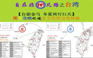 【桃园图片】台湾自由行完全攻略【冬夏31天】