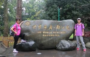 【青城山图片】2011年北京成都22天---7875公里自驾游(六)都江堰----青城山----川大----成都----北京