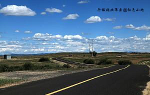 【张北图片】行摄张北——草沿天路