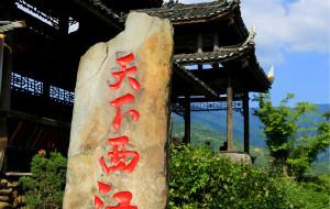 【凯里图片】只要胆子大,端午七天假——贵州贵阳&西江&黄果树