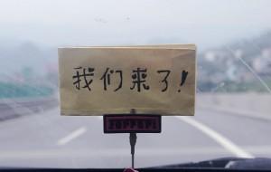 【汶川图片】2013成都至青海自驾游记录