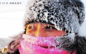 【漠河图片】勇敢远行  2013-12-23—漠河(上)