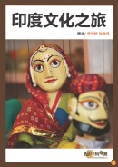 印度文化之旅