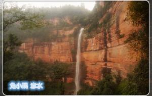 """【赤水图片】【兔小眠☆抽屉旅行】黔北""""绿白红""""——小眠和小伙伴的赤水之旅"""