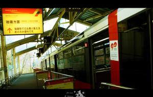 箱根娱乐-箱根登山电车(箱根登山铁道)