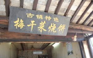 西塘美食-梅干菜烧饼