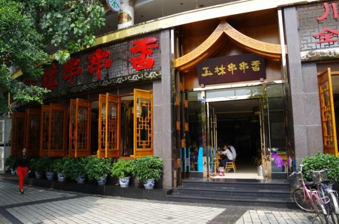 玉林串串香总店(玉林街店)   图片