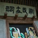 棠樾攻略图片