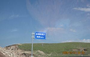 【山丹图片】回忆里的高原(9)祈连-俄博-扁都口峡谷-甘肃