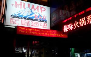 昆明娱乐-驼峰客栈酒吧
