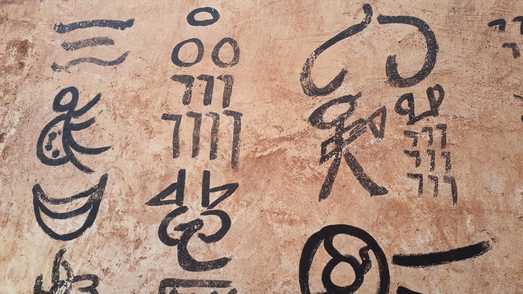 纳西族东巴象形文字_纳西文字-云南丽江纳西族创造的什么文字被称为活的象形文字?