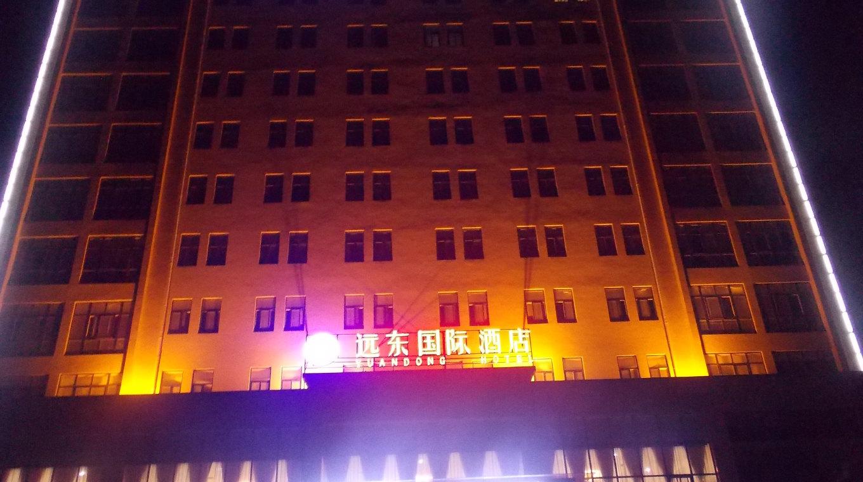 焦作远东国际酒店预订