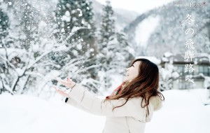 【本州图片】[蜂首纪念]【跟着Sunnie走霓虹】日本飞驒高山、白川乡、富士山跨年游—飞雪泡汤、世遗探秘