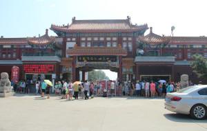 秦皇岛娱乐-南戴河国际娱乐中心