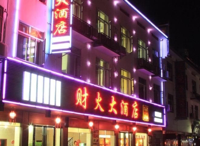衡阳南岳财火大酒店预订