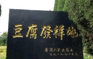 【寿县图片】找个清静的地方过国庆-2013年国庆之安徽寿县