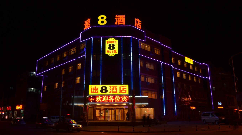 速8酒店 秦皇岛山海关火车站店 预订