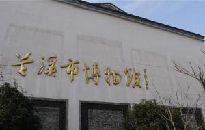 【兰溪图片】2015.2.14兰溪博物馆-芥子园
