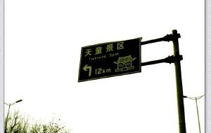【宁波图片】浙江行走——天童寺