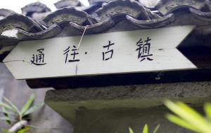 【上海图片】上海青浦的古镇