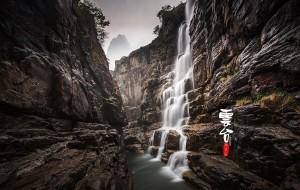 【河南图片】云台观山,沧海相逢——看一个不一样的云台山