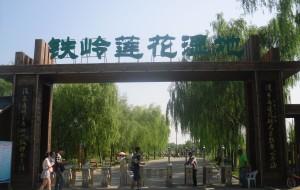"""【铁岭图片】""""大城市""""的旅行-铁岭莲花湖湿地公园1日游"""
