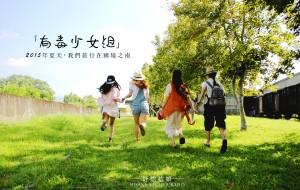 【九份图片】#蜂首纪念#用青春,去台湾撒欢—「 有毒少女组 」内含GIF/舒然姑娘