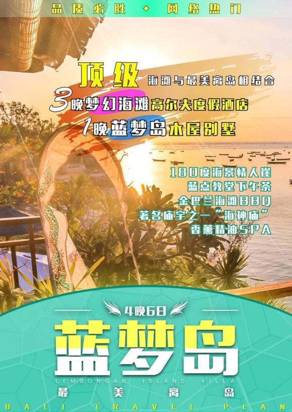 住宿:3 晚梦幻海滩【度假酒店】 1 晚蓝梦岛上【木屋别墅】