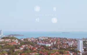 【青岛图片】❤向大海,✿在枝头,胶澳潇洒走一回——闺蜜青岛三日游✔