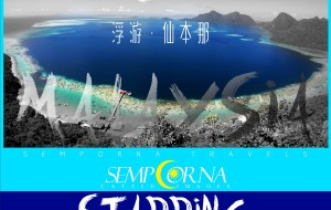 """【沙巴图片】【蜂首纪念】一路向蓝·浮游仙本那︱附""""救命""""攻略︱"""