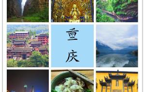 【彭水图片】重庆,不只是山城+火锅