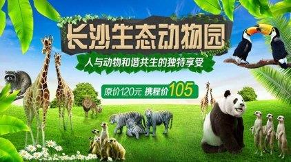 长沙长沙生态动物园门票