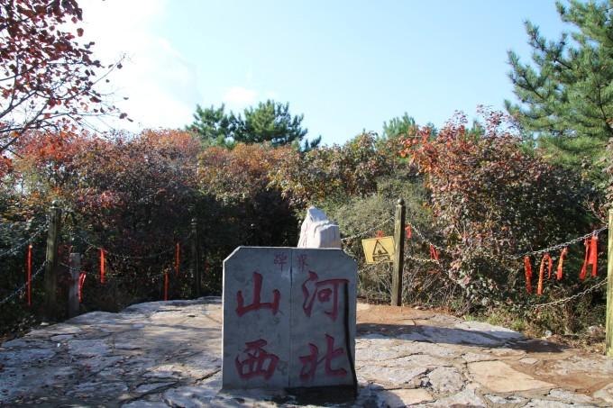石家庄井陉县仙台山风景区
